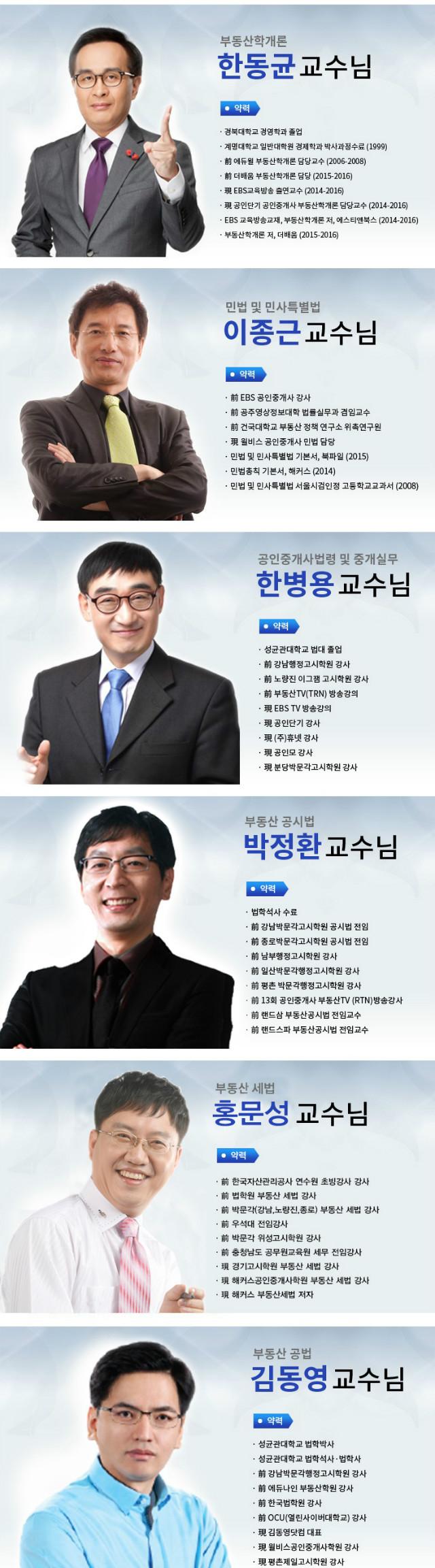 28회공인중개사합격강사진(종합).jpg
