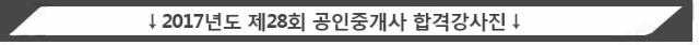 28회합격강사진.png