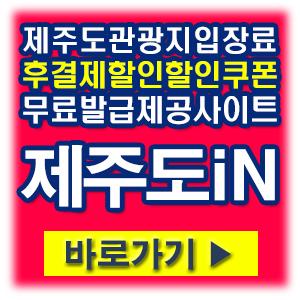 제주도iN관광지할인쿠폰.jpg