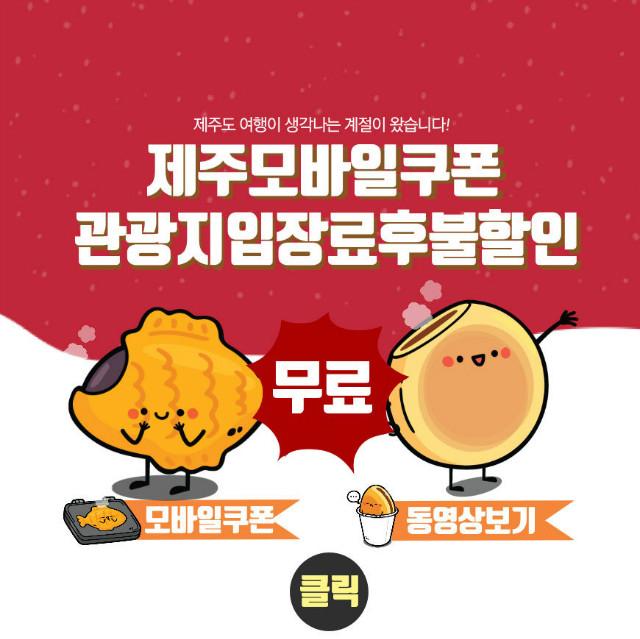 제주모바일쿠폰영상보기.jpg