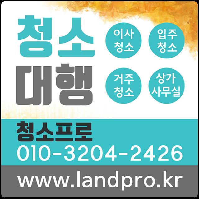 청소프로-소개-배너.png