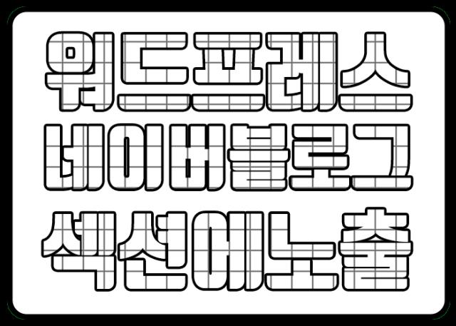 워드프레스_네이버블로그_섹션노출.png
