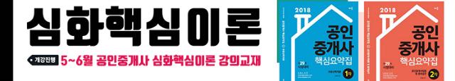 중개사심화핵심이론강의교재.png