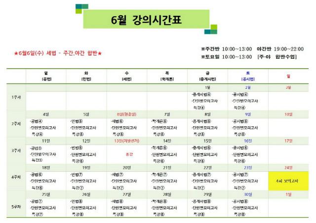 6월 강의시간표.jpg