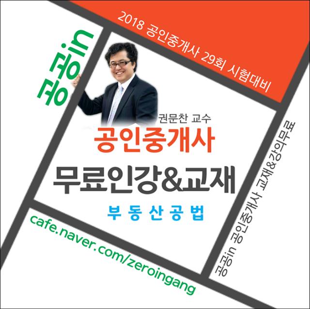 공인중개사-부동산공법-권문찬.png