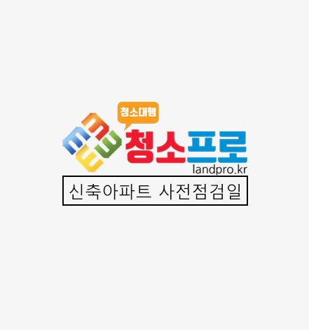청소프로_사전점검일_배너.jpg