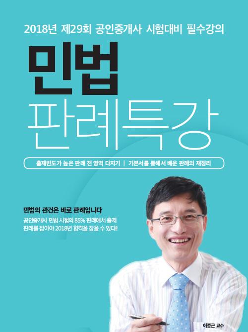 공인중개사-이종근-민법판례특강.jpg