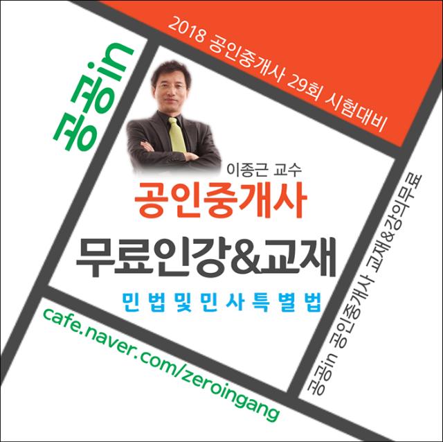공인중개사-민법및민사특별법-이종근.png