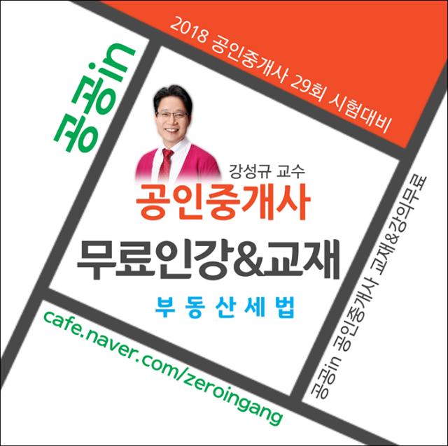 공인중개사-부동산세법-강성규.png