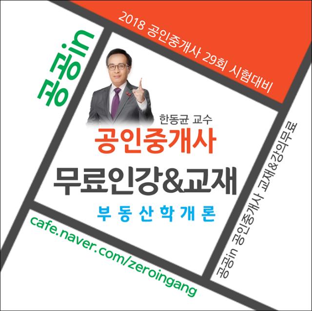 공인중개사-부동산학개론-한동균.png