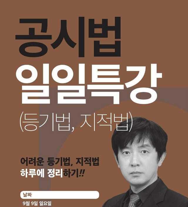 부동산공시법일일특강.jpg