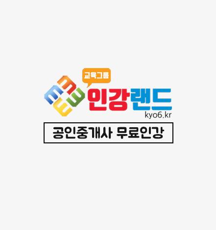 인강랜드공인중개사무료인강.jpg