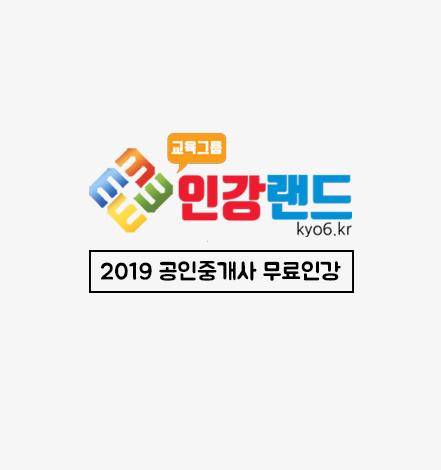 인강랜드_2019공인중개사_배너.jpg