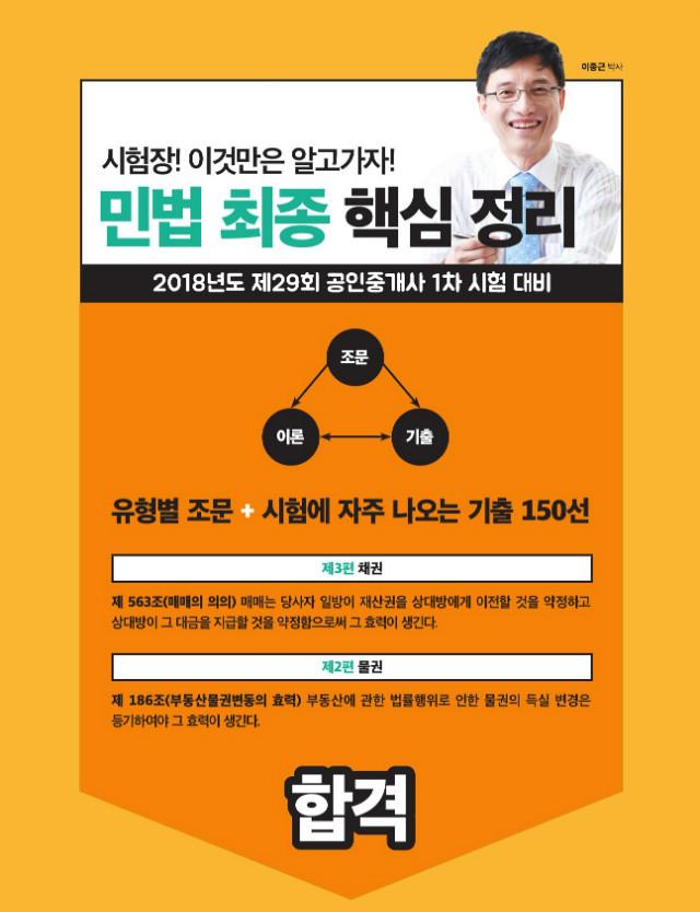 민법최종핵심정리특강2회완성(물권및채권).jpg