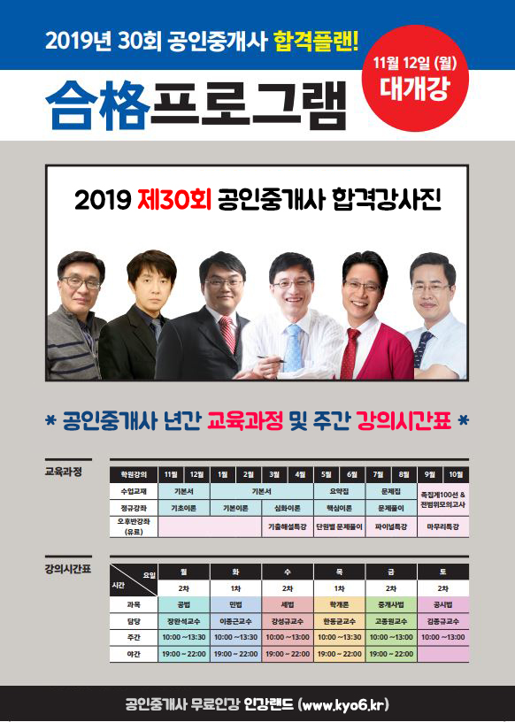 30회공인중개사개강안내.jpg