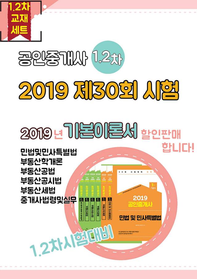 2019_공인중개사_12차교재_세트(전6권).png