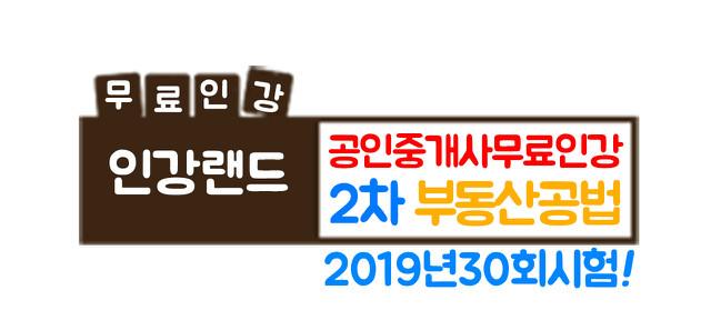 인강랜드_네이버TV_부동산공법.jpg