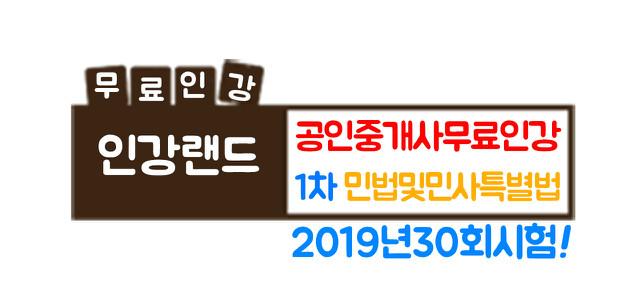 인강랜드_네이버TV_민법및민사특별법.jpg