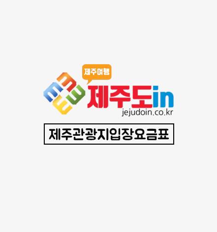 제주도in_제주관광지입장요금표_배너.jpg
