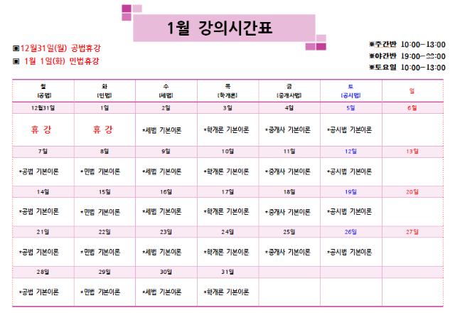 2019 공인중개사 1월 강의시간표.png