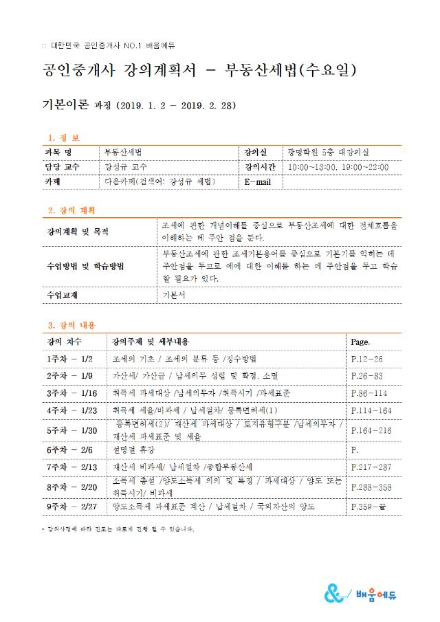 세법-2019년 1월.2월 강의계획서.png