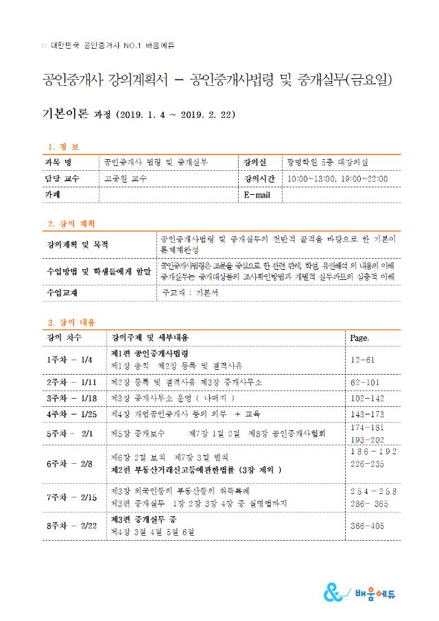 중개사법-2019년 1~2월 강의계획서.png