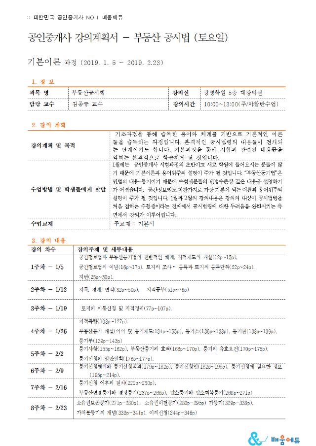 공시법-2019년 1~2월 강의계획서.png