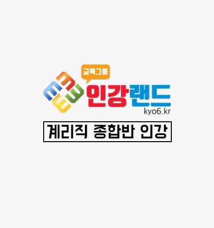 인강랜드_계리직종합반_인터넷강의.jpg