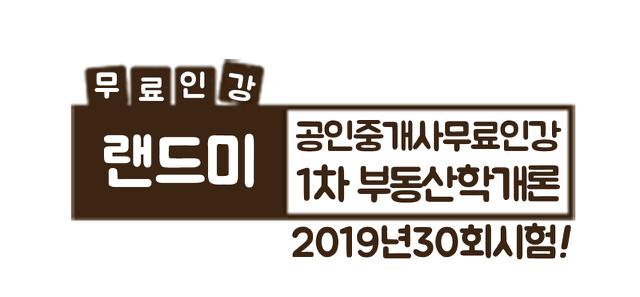 랜드미_네이버TV_부동산학개론_심화이론강의.jpg