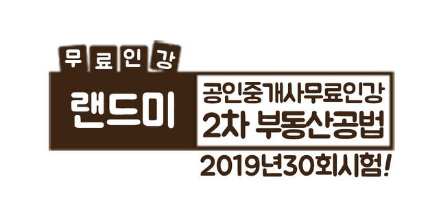 랜드미_네이버TV_부동산공법_심화이론강의.jpg