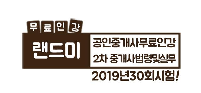 랜드미_네이버TV_중개사법령및실무_심화이론강의.jpg