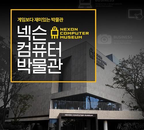 넥슨컴퓨터박물관.png