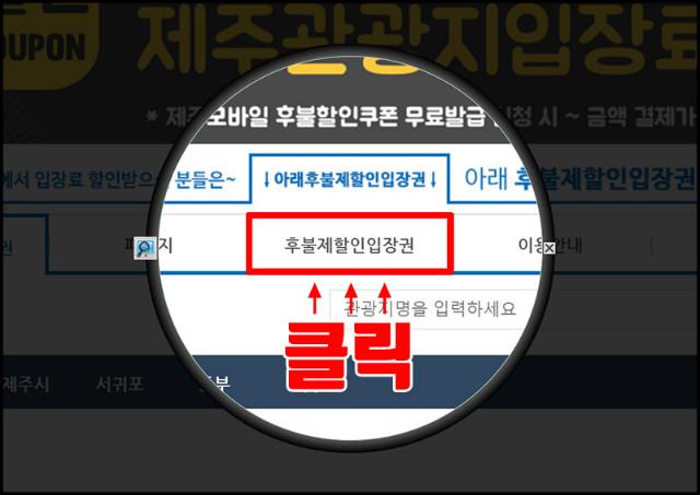 후불제할인입장권클릭.jpg