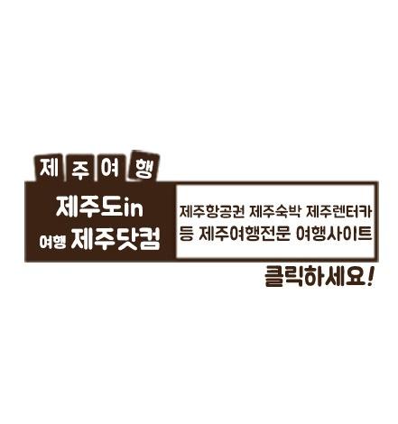 제주도in 여행 제주닷컴.jpg