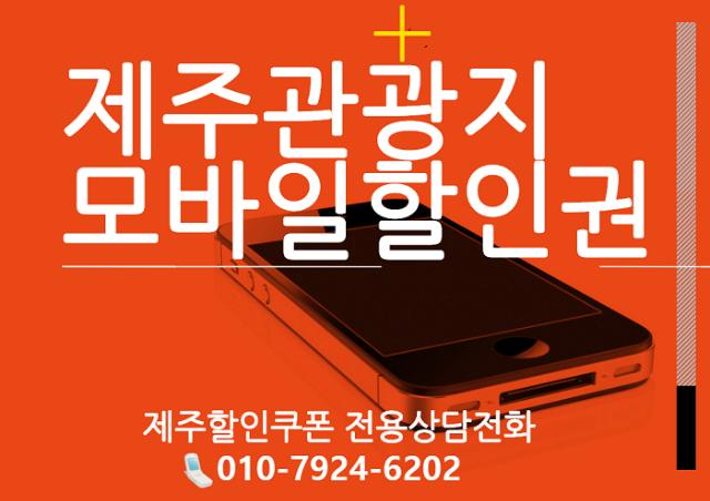 제주할인쿠폰상담전화.png