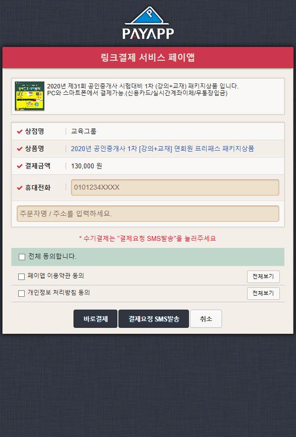 2020EBS공인중개사1차_패키지상품_페이앱설명.png