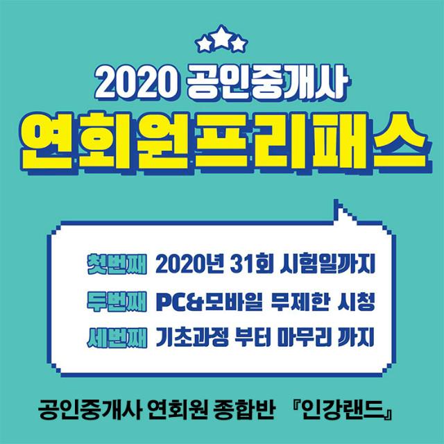 2020공인중개사연회원종합반인강랜드.jpg