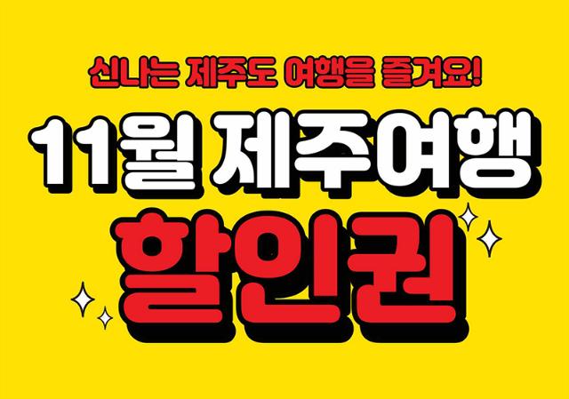 11월제주여행할인권.png