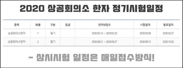 2020-상공회의소-한자-시험일정.png